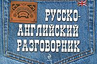 Русско-английский разговорник ( 978-5-699-47655-8 )