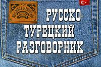 Русско-турецкий разговорник ( 978-5-699-54483-7 )
