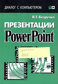 Презентации PowerPoint