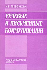 Речевые и письменные коммуникации. Учебно-методические пособие