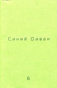 Синий диван, № 6, 2005