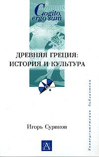Древняя Греция: история и культура ( 5-17-030418-8, 5-271-11229-2, 985-13-4200-9 )