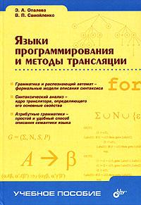 Языки программирования и методы трансляции ( 5-94157-327-8 )