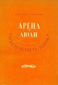 Арена и люди советского цирка