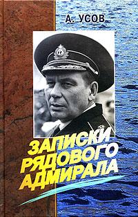 Записки рядового адмирала