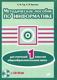 Методическое пособие по информатике для учителей 1 классов общеобразовательных школ (+ CD-ROM)
