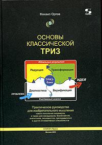 Основы классической ТРИЗ. Практическое руководство для изобретательного мышления