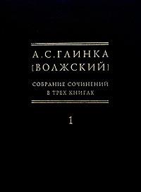 А. С. Глинка (Волжский). Собрание сочинений в трех книгах. Том 10. Книга 1. 1900-1905