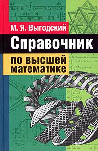 Справочник по высшей матаматике