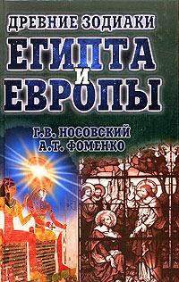 Древние зодиаки Египта и Европы. Датировки 2003-2004 годов