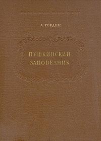 Пушкинский заповедник