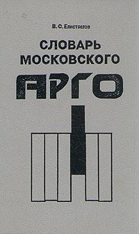 Словарь московского арго