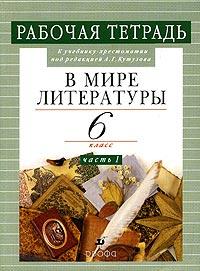 В мире литературы. 6 класс. Рабочая тетрадь. Часть 1