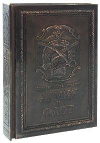 Армия и флот / Army and Navy (подарочное издание)