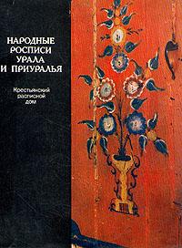 Народные росписи Урала и Приуралья