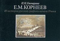 Е. М. Корнеев. Из истории русской графики начала 19 века