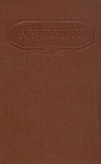 А. И. Герцен. Сочинения в девяти томах. Том 4
