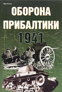 Оборона Прибалтики. 1941 ( 978-5-9771-0061-8, 5-94038-098-0 )