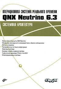 Операционная система реального времени QNX Neutrino 6.3. Системная архитектура
