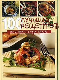 100 лучших рецептов национальных блюд ( 5-322-00378-9 )