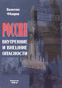 Россия: внутренние и внешние опасности