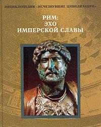 Zakazat.ru: Рим: Эхо имперской славы.