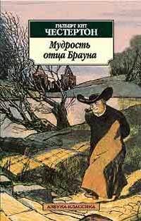 Мудрость отца Брауна12296407Рассказы Гилберта Кита Честертона, классика английской литературы, об отце Брауне, тихом, застенчивом священнике, мастерски раскрывающем самые запутанные загадки и преступления. Издание этих рассказов растянулось на четверть века, превратившись в детективную эпопею. Ее мудрый и непритязательный герой не читает блестящих лекций в духе Шерлока Холмса или Эркюля Пуаро, он со смиренной иронией расставляет все по своим местам.