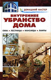 Внутреннее убранство дома. Окна. Лестницы. Мансарды. Лампы