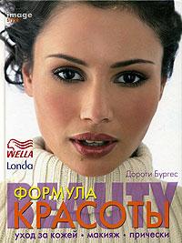Дороти Бургес Формула красоты. Уход за кожей, макияж, прически жаки рипли книга женской красоты и здоровья