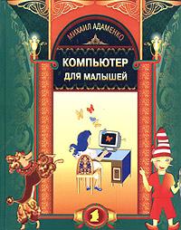 Компьютер для малышей12296407Предлагаемая вниманию читателей книга в первую очередь предназначена для детей в возрасте 6 - 10 лет. Однако автор надеется, она будет интересна и детям более старшего возраста, только начинающим осваивать компьютер. В книге в простой и доступной форме даются основополагающие сведения о персональном компьютере, об управлении им, а также информация о работе с некоторыми простейшими программами (например, WordPad и Paint). В первой главе разъясняются элементарные понятия, необходимые при работе с ПК, а также даются определения, характеризующие персональный компьютер и его составные части. В следующей главе рассматриваются основы управления ПК, простейшие манипуляции с мышью и клавиатурой. Последующие две главы посвящены организации хранения информации, а также работе с файлами и папками. Далее в нескольких главах рассматриваются вопросы работы с графическим редактором Paint. Последняя глава содержит информацию об основах работы с простейшим текстовым редактором...