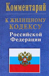 Zakazat.ru: Комментарий к жилищному кодексу Российской Федерации. Л. Ю. Грудцына