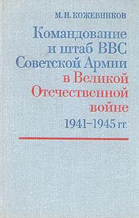 Командование и штаб ВВС Советской Армии в Великой Отечественной войне 1941 - 1945 гг.