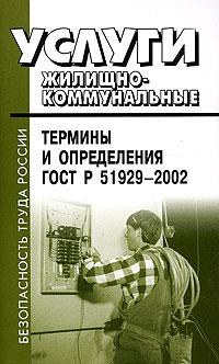 Услуги жилищно-коммунальные. Термины и определения ГОСТ Р 51929-2002