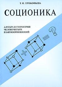 Соционика. Алгебра и геометрия человеческих взаимоотношений