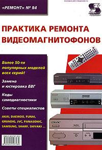 Практика ремонта видеомагнитофонов