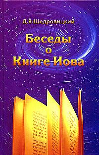 Беседы о Книге Иова