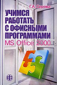 Учимся работать с офисными программами. MS Office 2000