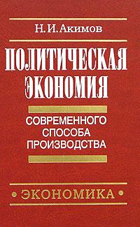 Политическая экономия современного способа производства. Книга 3. Микроэкономика и микроэкономика: динамический подход. Часть 2. Экономика в целом