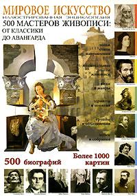 Мировое искусство. 500 мастеров живописи