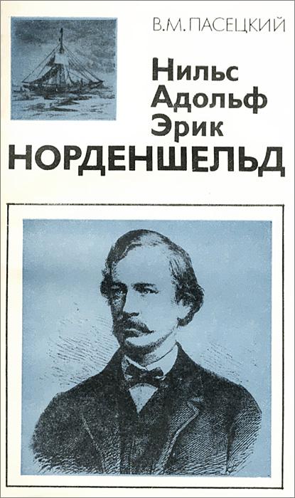 Нильс Адольф Эрик Норденшельд