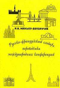 Русско-французский словарь переводчика международных конференций
