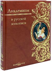 Академизм в русской живописи (подарочное издание)