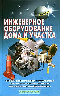 Инженерное оборудование дома и участка