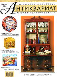 Антиквариат, предметы искусства и коллекционирования, №6, июнь 2005