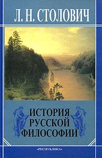 История русской философии. Очерки