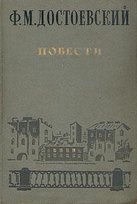 Ф. М. Достоевский. Повести