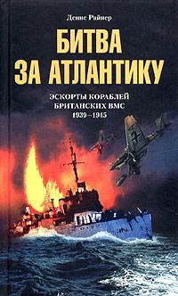 Битва за Атлантику. Эскорты кораблей британских ВМС. 1939 - 1945