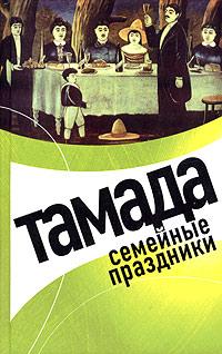 Тамада. Семейные праздники