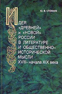 """Идея """"древней"""" и """"новой"""" России в литературе и общественно-исторической мысли XVIII-начала XIX века"""