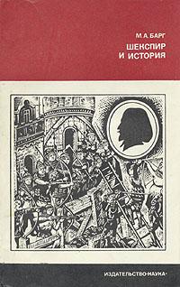 Шекспир и история